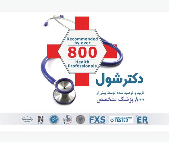 کفش دکتر شول، تایید و توصیه شده توسط بیش از 800 پزشک متخصص