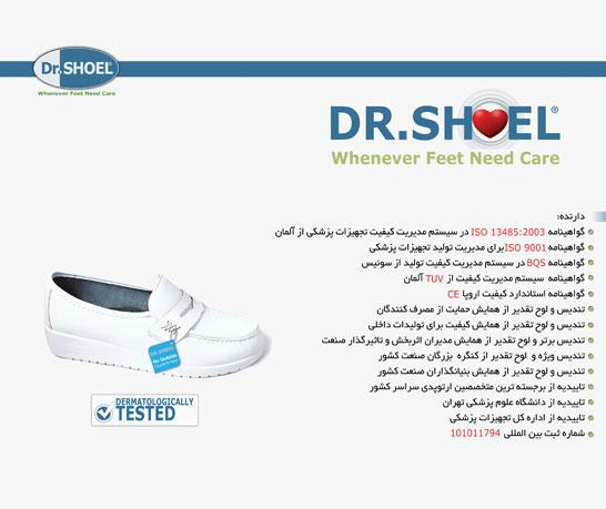 کفش طبی دکتر شول دارای تاییدیه ها و گواهینامه های معتبر بین المللی