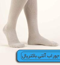 جوراب آنتی باکتریال