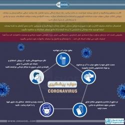 روش های پیشگیری از ویروس کرونا
